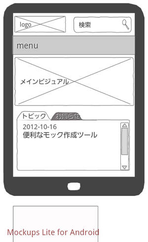 Androidアプリでモックアップ作成「Mockups Lite for Android」
