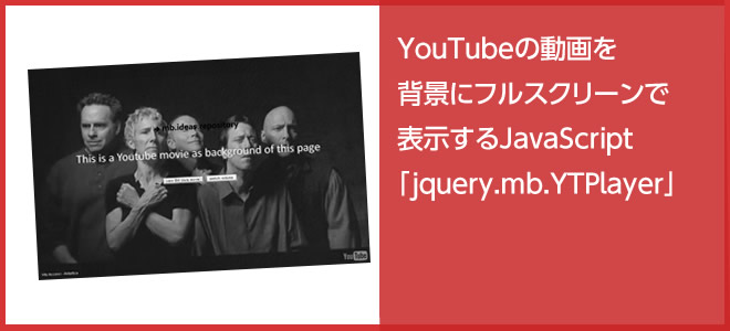 YouTube縺ョ蜍慕判繧定レ譎ッ縺ォ繝輔Ν繧ケ繧ッ繝ェ繝シ繝ウ縺ァ陦ィ遉コ縺吶kJavaScript縲桂query.mb.YTPlayer縲阪し繝ウ繝励Ν