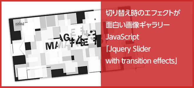 �؂�ւ����̃G�t�F�N�g���ʔ����摜�M�������[JavaScript�uJquery Slider with transition effects�v�T���v��