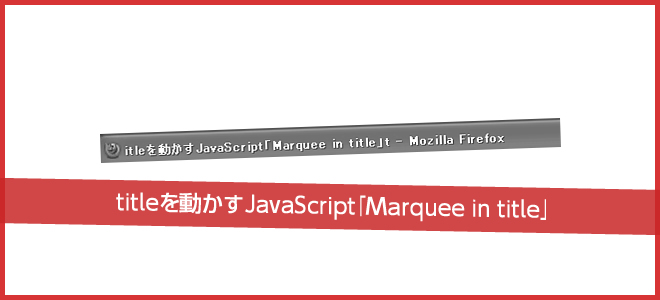 titleを動かすJavaScript「Marquee in title」サンプル