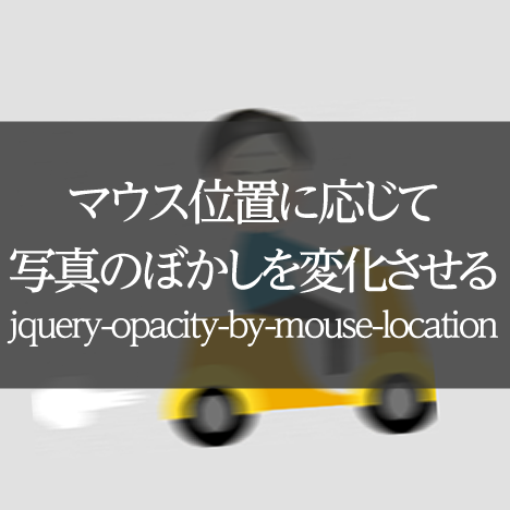 �}�E�X�ʒu�ɉ����Ďʐ^�̂ڂ�����ω�������jQuery�v���O�C���ujquery-opacity-by-mouse-location�v